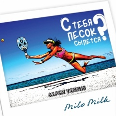 MILO MILK Beach Tennis