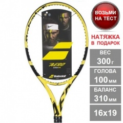 BABOLAT Pure Aero Ultimate Spin 2019